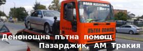Денонощна пътна помощ АМ Тракия