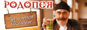 Родопея Белев Смолян