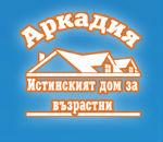дом за възрастни хора, дом за възрастни хора аркадия
