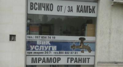 Професионални ВиК услуги в София
