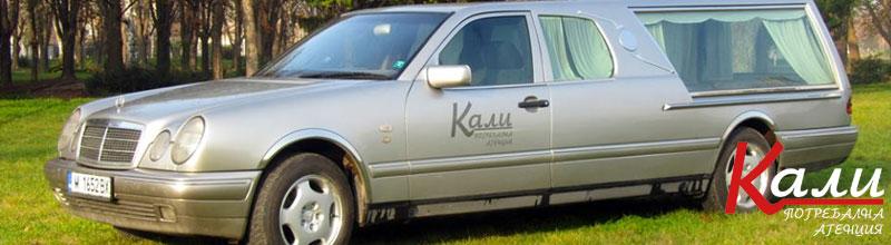 Погребална агенция Кали - Монтана
