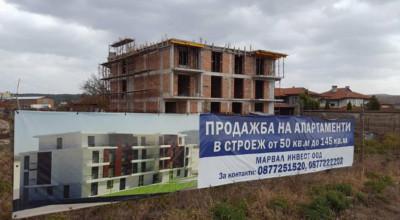 Строителство и продажба на апартаменти Марвал Инвест ООД