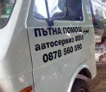пътна помощ и автосервиз от иви оод за севлиево и региона