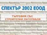 строителни материали спектър 2002 смолян