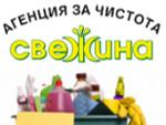 агенция за чистота свежина