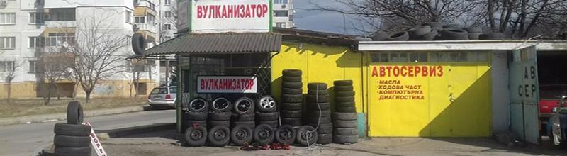 Сервиз за гуми Варна - Автосервиз VIK Auto 77