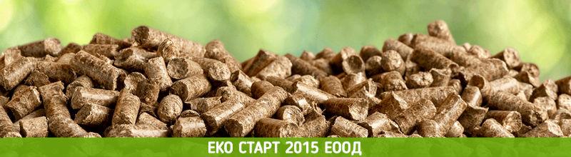 Отопление-пелетни горелки Еко Старт 2015 Велико Търново
