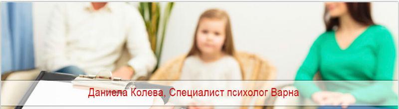 Специалист психолог Даниела Колева