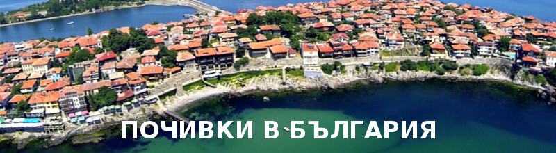 Туристическа агенция Бисери Турс София