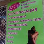 медико козметично студио