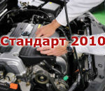 автосервиз стандарт 2010, автоморга и авточасти пловдив