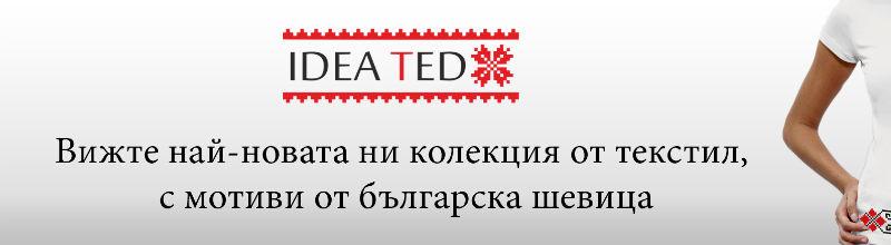 Рекламни материали, интериорни декорации Плевен - Idea Ted