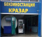 бензиностанция кразар в бургас, бензиностанция в бургас