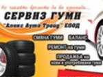 сервиз за гуми алекс ауто трейд софия младост