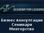 академия за лидери - фирмени обучения софия