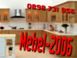 производство на мебели перник мебел 2006