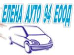 автошкола бургас - елена ауто 94